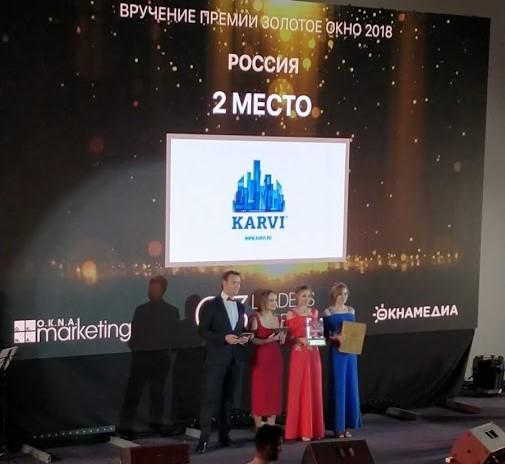 Золотое-окно-2018-Karvi