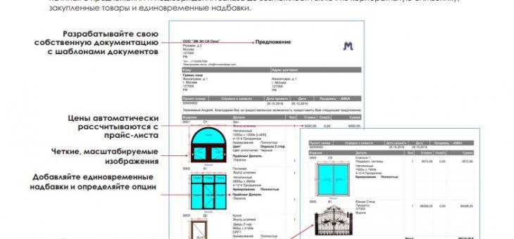 Коммерческие предложения по окнам теперь в вашем фирменном стиле благодаря Windowmaker