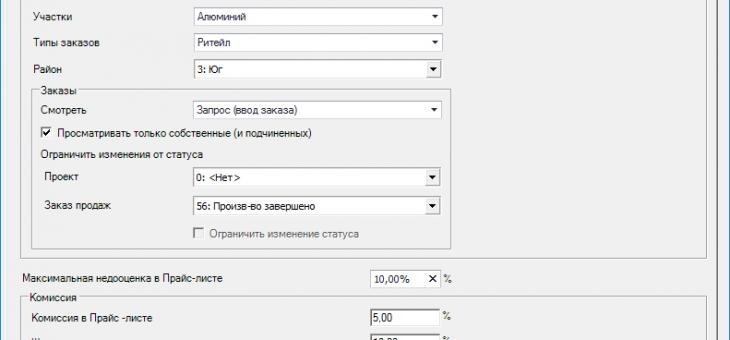 Как организованы пользовательские права в Windowmaker?