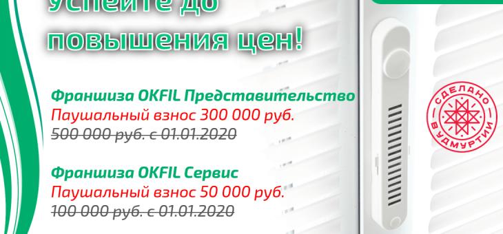 С 01.01.2020 изменятся цены на товар и франшизу