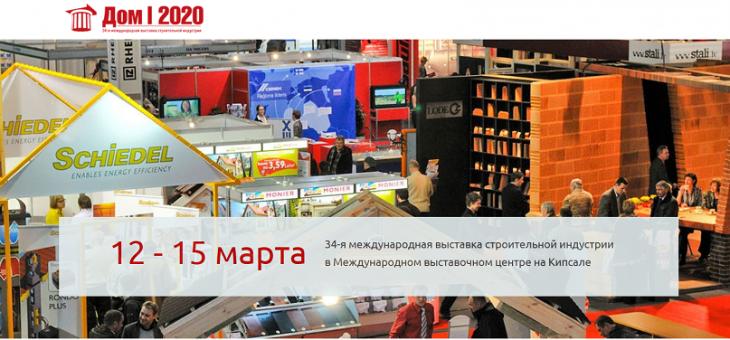 Оконные Фильтры OKFIL в Латвии: строительная выставка Дом I 2020